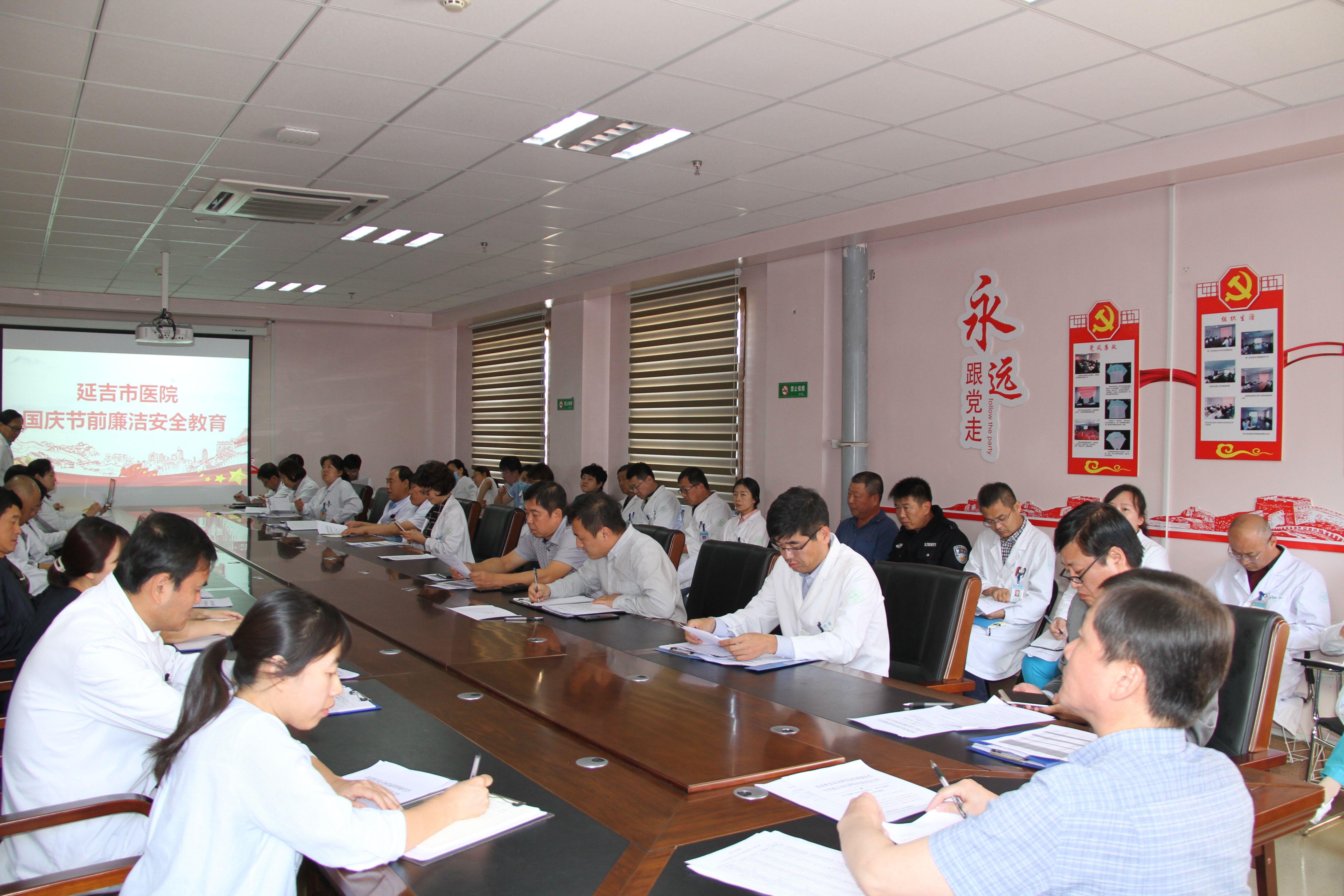 延吉市医院国庆节前廉洁安全教育