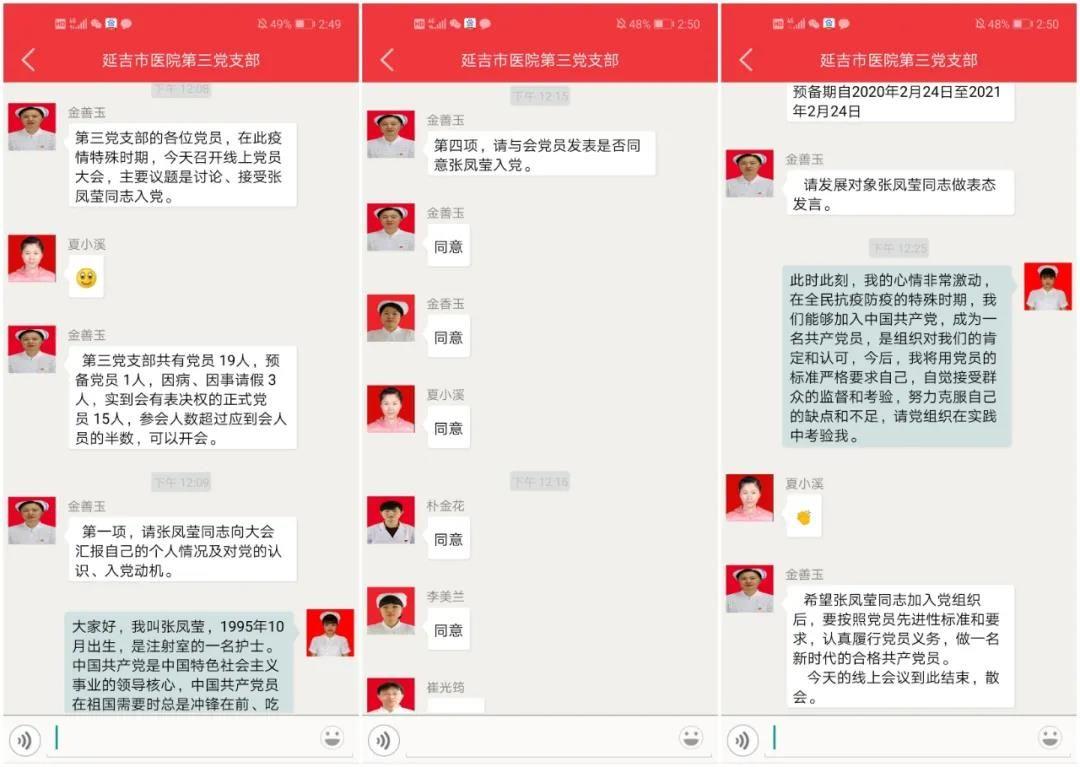 """延吉市医院战""""疫""""期间党组织生活不断档"""