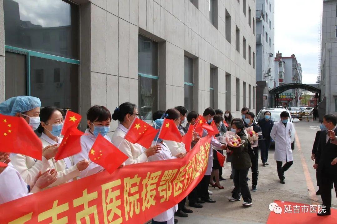 延吉市医院举行欢迎援鄂医疗队凯旋欢迎仪式