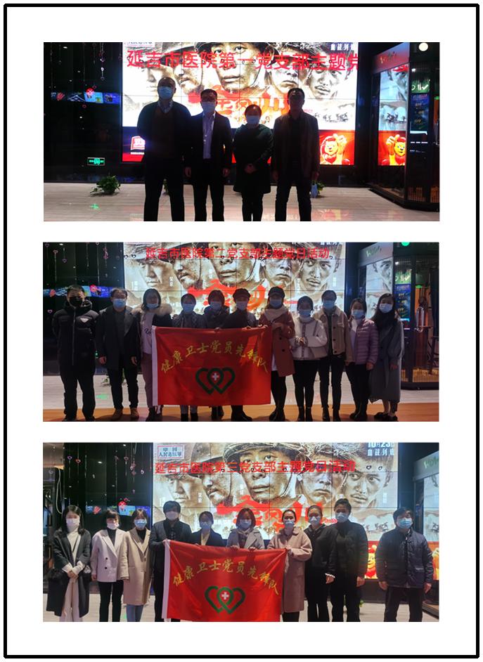 延吉市医院组织党员干部、积极分子观看抗美援朝题材电影《金刚川》